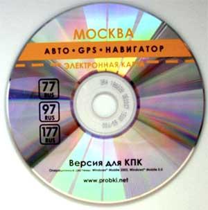 City Guide - GPS программа на CD-ROM